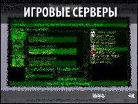 Сайты об Operation Flashpoint/ArmA: CWA (фото)