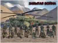 """Кампания """"Афган. Забытая война"""" от Makin"""
