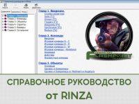Справочное руководство от Rinza